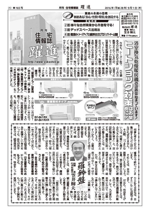 月刊住宅情報誌2016年9月