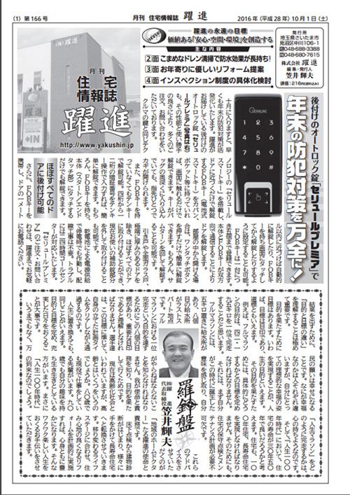 月刊住宅情報誌2016年10月