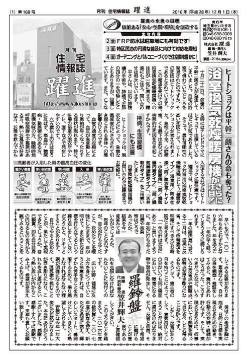 月刊住宅情報誌2016年12月