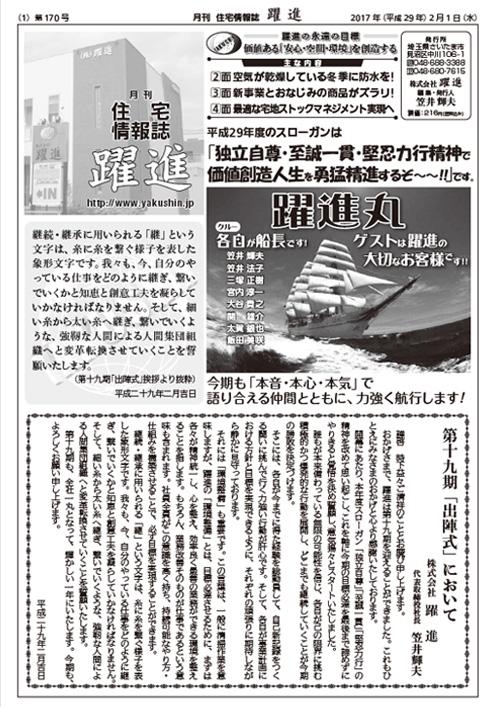 月刊住宅情報誌2017年2月