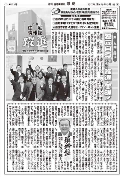 月刊住宅情報誌2017年3月