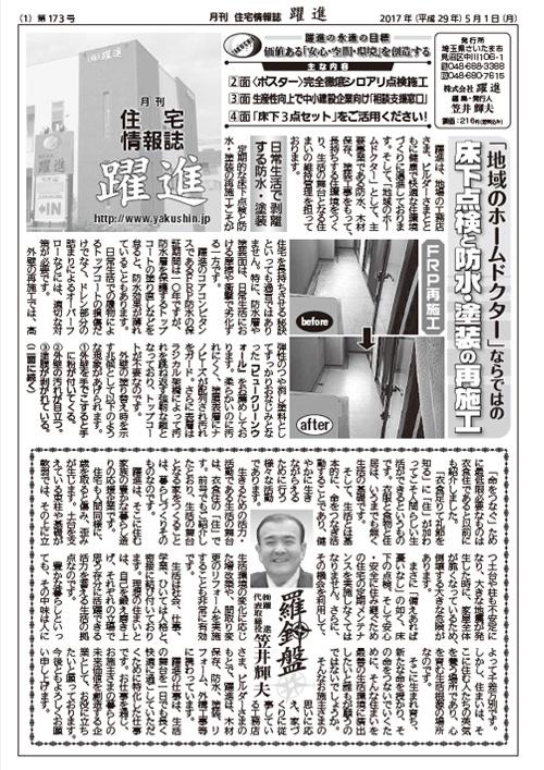 月刊住宅情報誌2017年5月
