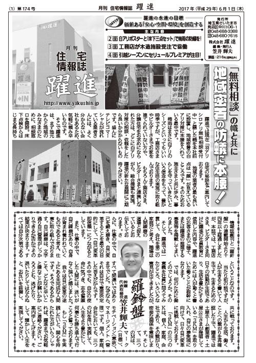 月刊住宅情報誌2017年6月