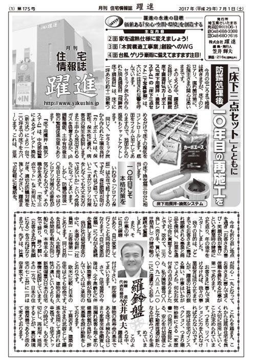 月刊住宅情報誌2017年7月