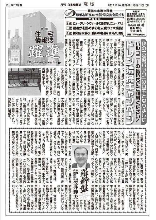 月刊住宅情報誌2017年10月