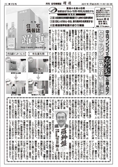 月刊住宅情報誌2017年11月