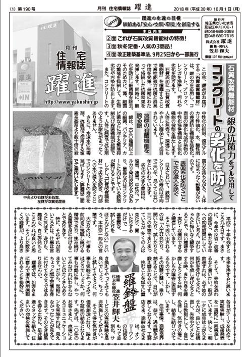 月刊住宅情報誌2018年10月