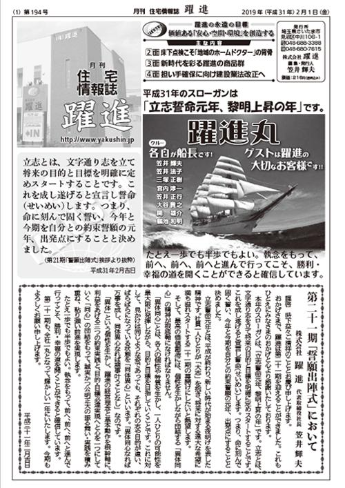 月刊住宅情報誌2019年2月
