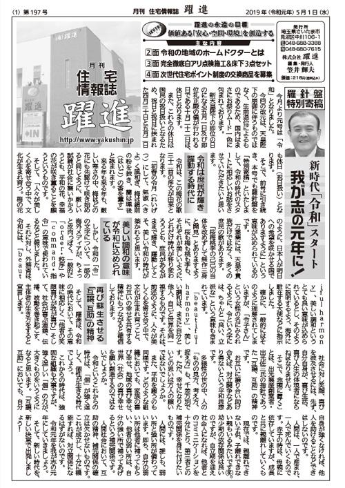 月刊住宅情報誌2019年5月