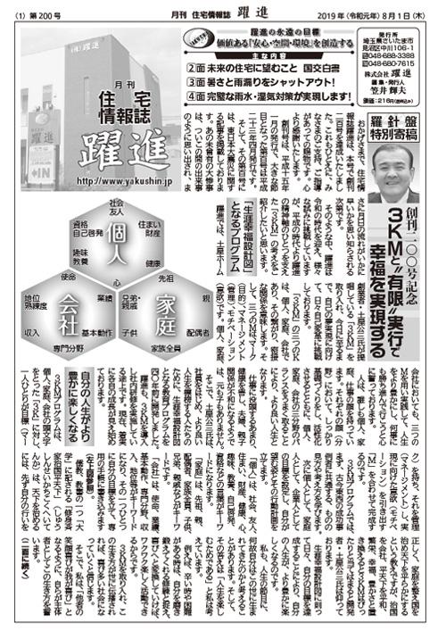 月刊住宅情報誌2019年8月