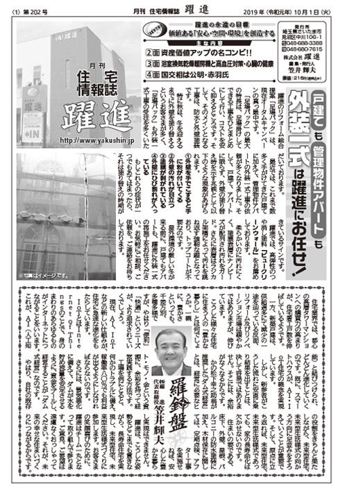 月刊住宅情報誌2019年10月