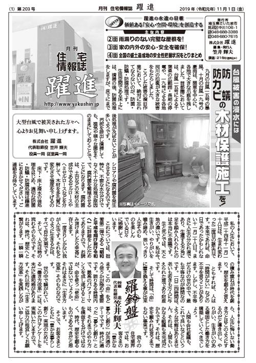月刊住宅情報誌2019年11月
