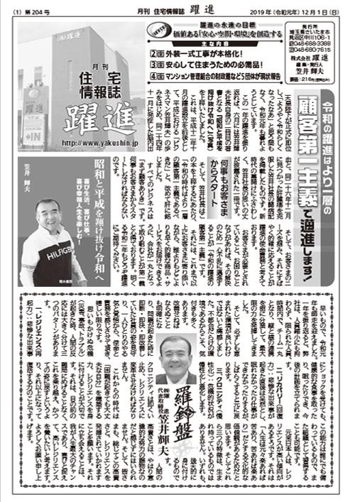 月刊住宅情報誌2019年12月