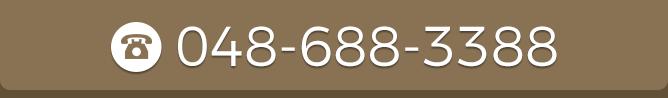 048-688-3388