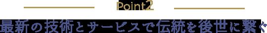 Point2 最新の技術とサービスで伝統を後世に繋ぐ