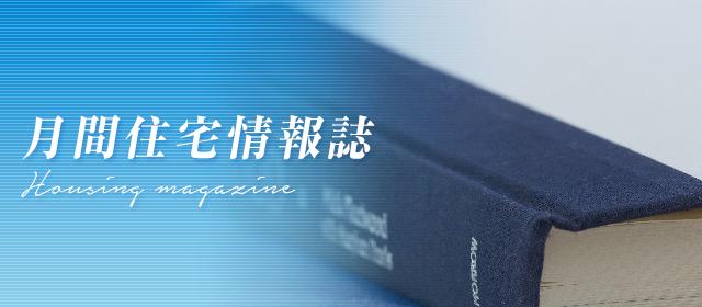 月刊住宅情報誌