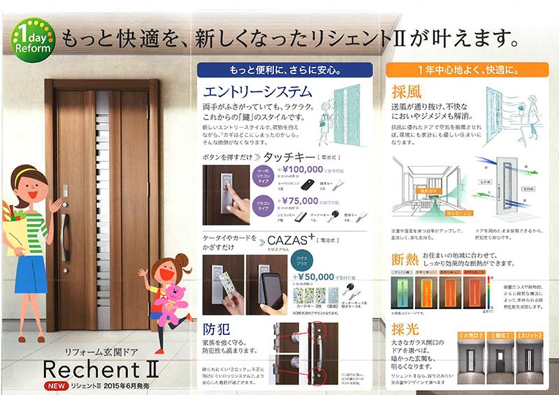 リフォーム玄関ドア リシェントⅡ