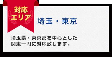 埼玉・東京はお任せ
