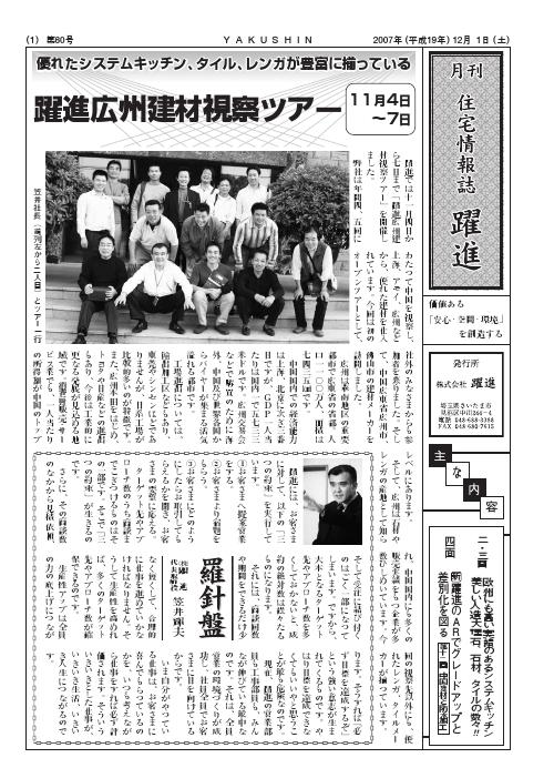 月刊住宅情報誌2007年12月