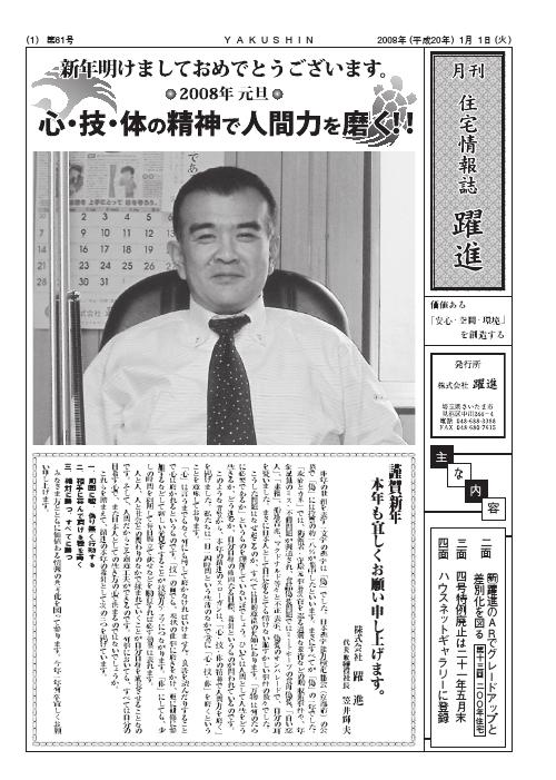 月刊住宅情報誌2008年1月