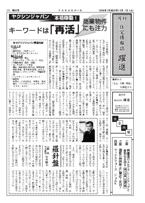 月刊住宅情報誌2008年3月