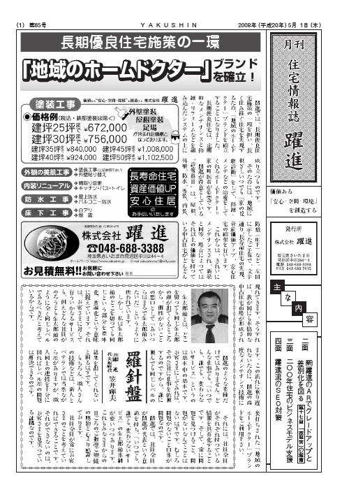月刊住宅情報誌2008年5月