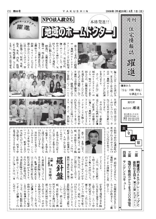 月刊住宅情報誌2008年6月