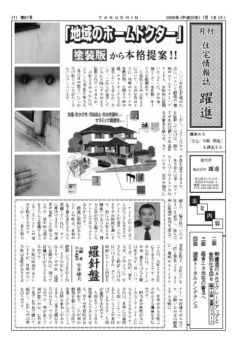 月刊住宅情報誌2008年7月