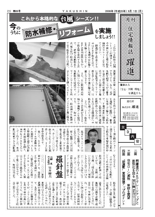 月刊住宅情報誌2008年9月
