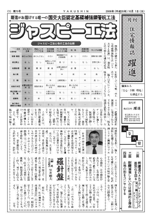 月刊住宅情報誌2008年10月