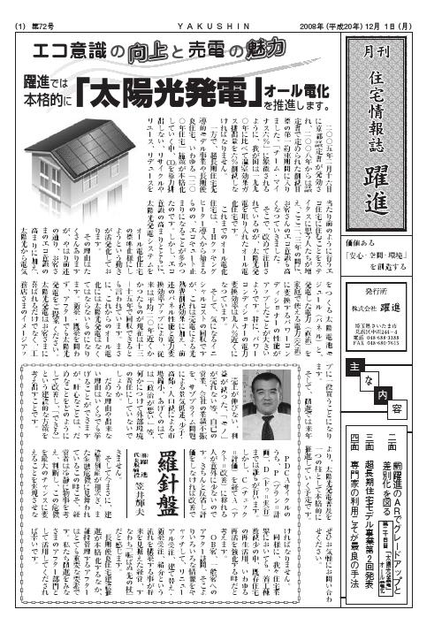月刊住宅情報誌2008年12月