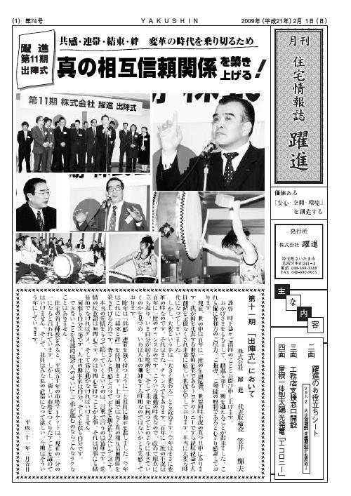 月刊住宅情報誌2009年2月