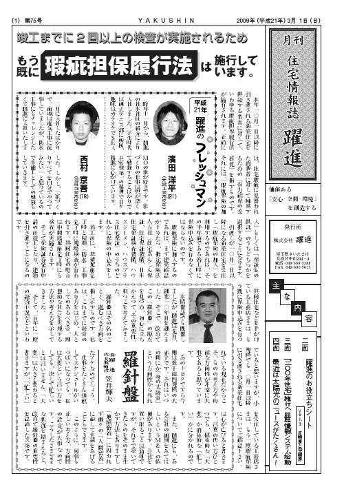 月刊住宅情報誌2009年3月