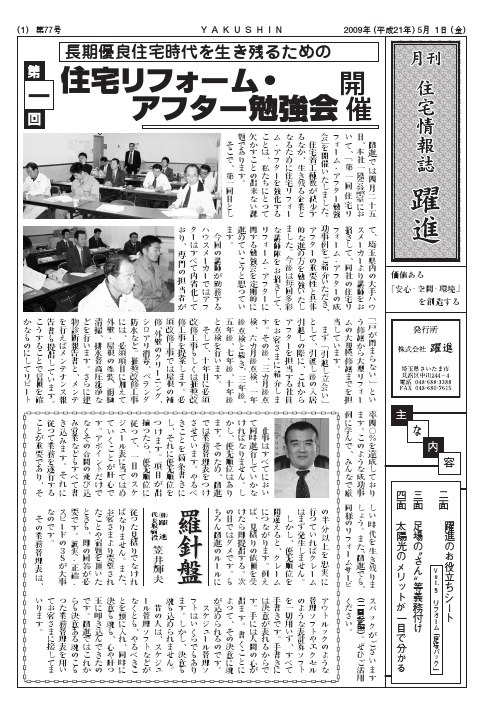 月刊住宅情報誌2009年5月