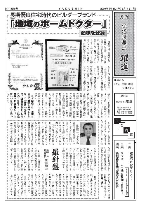 月刊住宅情報誌2009年6月