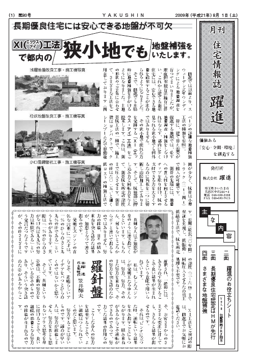 月刊住宅情報誌2009年8月
