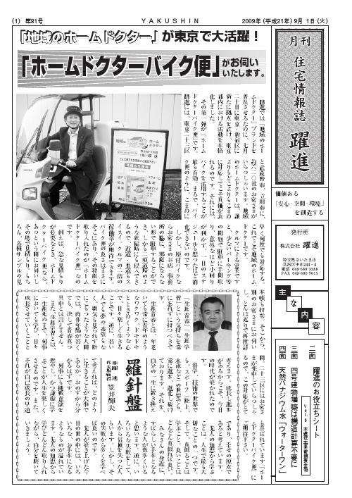 月刊住宅情報誌2009年9月