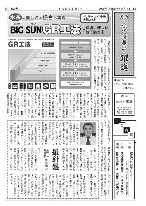 月刊住宅情報誌2009年11月