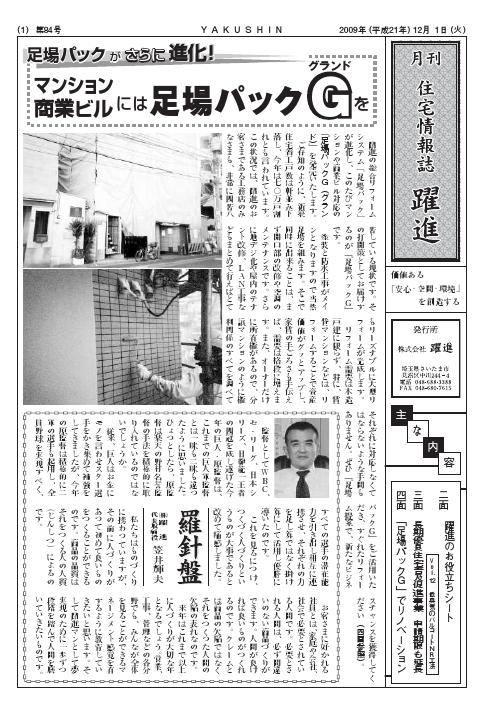 月刊住宅情報誌2009年12月