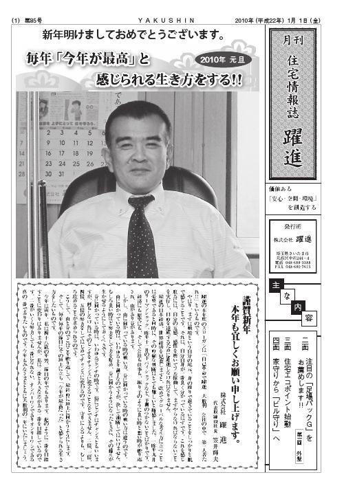 月刊住宅情報誌2010年1月