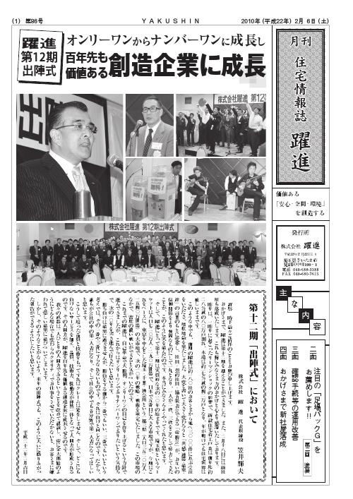 月刊住宅情報誌2010年2月