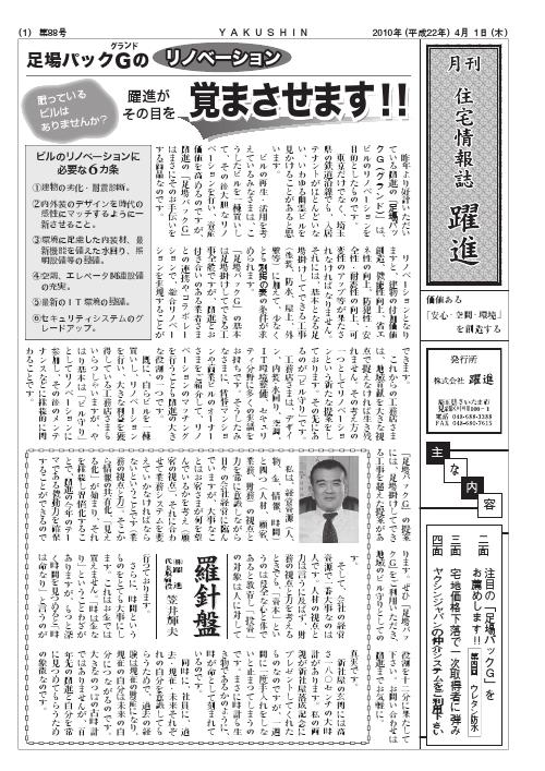 月刊住宅情報誌2010年4月