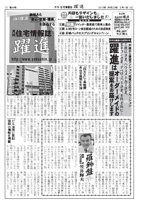 月刊住宅情報誌2010年5月