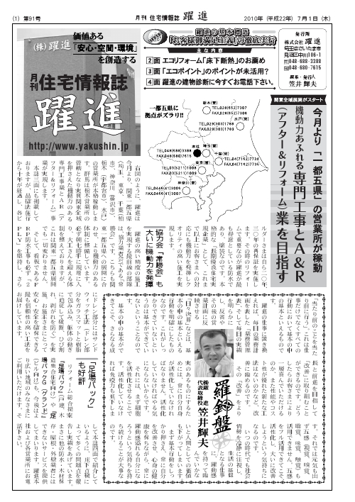 月刊住宅情報誌2010年7月