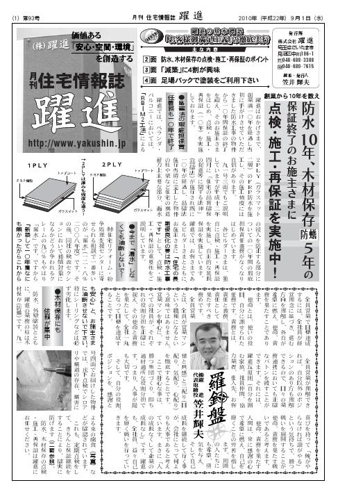 月刊住宅情報誌2010年9月