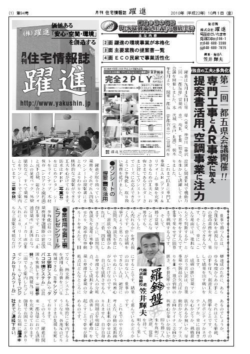 月刊住宅情報誌2010年10月