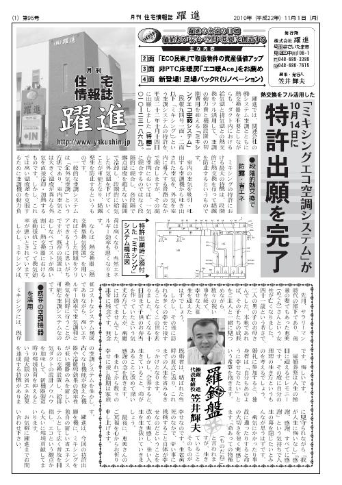 月刊住宅情報誌2010年11月