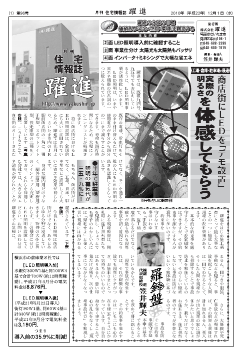 月刊住宅情報誌2010年12月