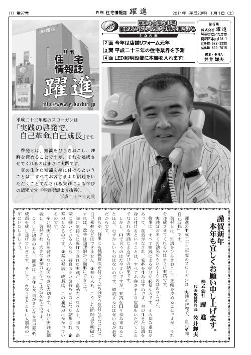 月刊住宅情報誌2011年1月