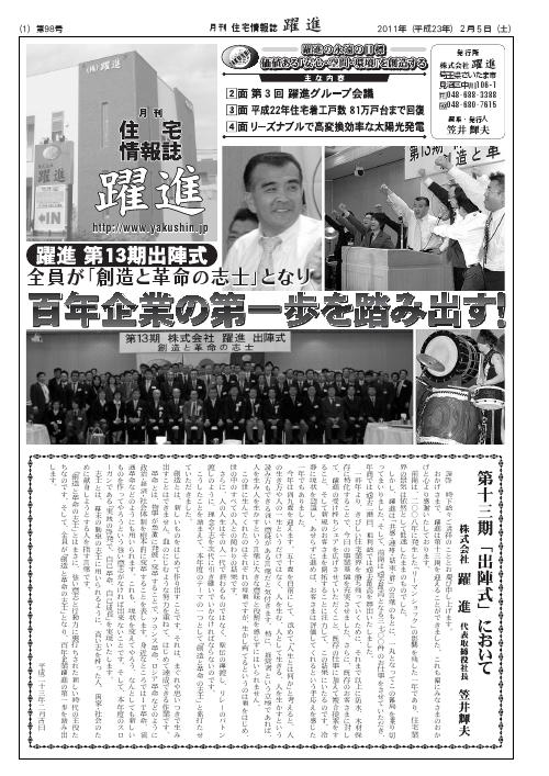 月刊住宅情報誌2011年2月